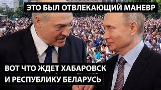 Вот что будет теперь с Хабаровском и Беларусью. Вот о чем они договорились.