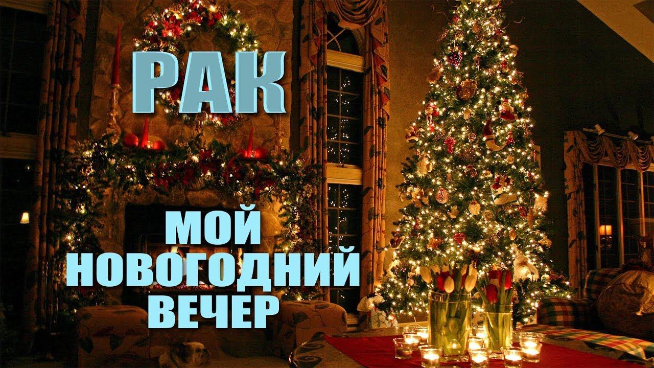 РАК — Мой Новогодний Вечер