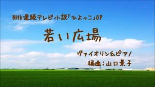 NHK連続テレビ小説「ひよっこ」OP「若い広場」を、ヴァイオリンソロ&ピ...