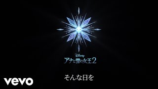 "Download Lagu Shunsuke Takeuchi - When I Am Older (From ""Frozen 2""/Lyric Video) mp3"