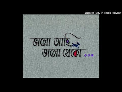 Amar Bhitor Bahire Ontore Ontore Acho Tumi Hridoy Jure