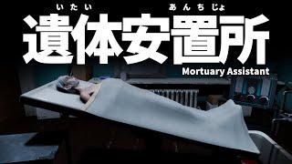 深夜の遺体安置所で二人っきりが恐ろしい【Mortuary Assistant】