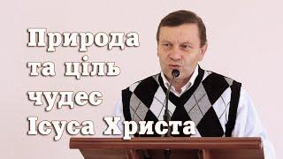 Природа та ціль чудес Ісуса Христа - Василь Косовський