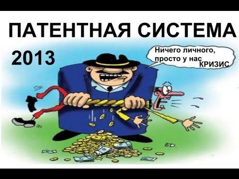 ПАТЕНТНАЯ система налогообложения, Новинка 2013