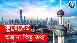 কুয়েতের অজানা কিছু তথ্য || Amazing & Surprising Facts of Kuwait Country in Bangla
