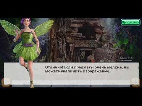 Поиск предметов Сказка - игра для Android