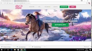 star stable online l регистрация l sso на русском