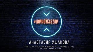 Ночной БаzzАр с Анастасией Ушаковой Мотивация в жизни как В Спорте