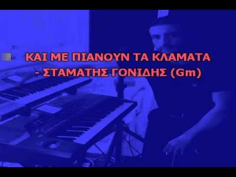ΖΕΪΜΠΕΚΙΚΑ MIX - Non Stop Vol.01 (Karaoke Version) By Chris Sitaridis