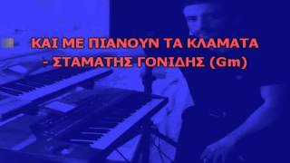 ΖΕΪΜΠΕΚΙΚΑ MIX - Non Stop Vol.01 (Karaoke Version) By Chris Sitaridis