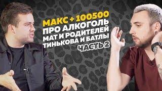 +100500. Максим Голополосов (Макс +100500) про алкоголь, мат, Тинькова и рэп батлы. Интервью #2