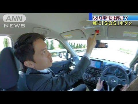 煽り運転 対策