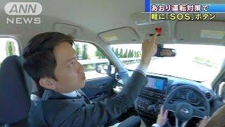 ボタン一つでSOS!「あおり運転」対策の新型車(19/03/28)
