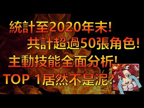 【神魔之塔】2020年末壓軸影片!你知道神魔這8年來出過多少神隊員嗎?讓起司來全面分析這超過50張的神隊員!排名第1名的竟然不是庸子?【起司分析影片】