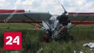 Появилось видео с места жесткой посадки самолета в Калмыкии - Россия 24