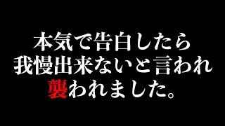 【衝撃】本気で告白したらレ◯プされた【BL】