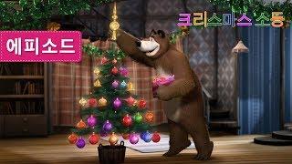 마샤와 곰 - 크리스마스 소동 🎄😊 (제3회)