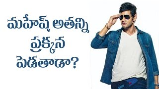 Will mahesh babu put him aside ? || superstar mahesh babu latest news