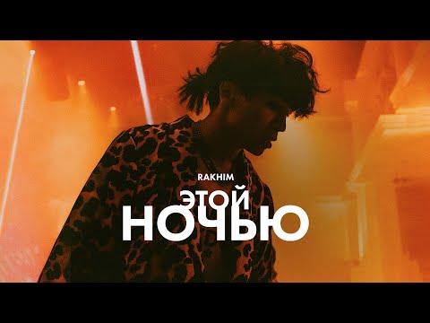 Rakhim - Этой Ночью