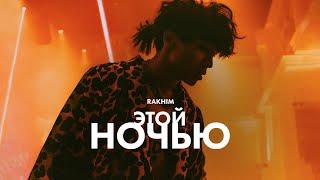 Смотреть клип Rakhim - Этой Ночью
