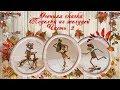 Поделки - Осенняя сказка.  Поделки из желудей.  Часть 3 (Нand-made articles from acorns)