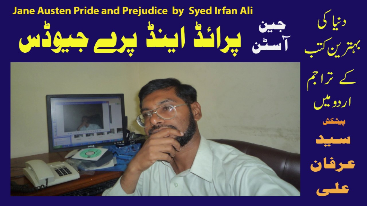 pride and prejudice pdf in urdu