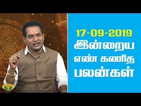 இன்றைய எண் கணித பலன்கள் | Numerology | 17th september | Nalai Namadhe | Jaya TV  SUBSCRIBE to get more videos  https://www.youtube.com/user/jayatv1999  Watch More Videos Click Link Below  Facebook - https://www.facebook.com/JayaTvOffici...  Twitter - https://twitter.com/JayaTvOfficial  Instagram - https://www.instagram.com/jayatvoffic... Category Entertainment    Nalai Namadhe :          Alaya Arputhangal - https://www.youtube.com/playlist?list=PLljM0HW-KjfovgoaXnXf53VvqRz_PxjjO          En Kanitha Balangal - https://www.youtube.com/playlist?list=PLljM0HW-KjfoL5tH3Kg1dmE_T7SEpR1J2          Nalla Neram - https://www.youtube.com/playlist?list=PLljM0HW-KjfoyEm5T9vnMMmetxp4lMfrU           Varam Tharam Slogangal - https://www.youtube.com/playlist?list=PLljM0HW-KjfrPZXoXHhq-tTyFEI9Otu8P           Valga Valamudan - https://www.youtube.com/playlist?list=PLljM0HW-KjfqxvWw7jEFi5IeEunES040-          Bhakthi Magathuvam - https://www.youtube.com/playlist?list=PLljM0HW-KjfrT5nNd8hUKoD49YSQa-2ZC          Parampariya Vaithiyam - https://www.youtube.com/playlist?list=PLljM0HW-Kjfq7aKA2Ar4yNYiiRJBJlCXf  Weekend Shows :           Kollywood Studio - https://www.youtube.com/playlist?list=PLljM0HW-Kjfpnt9QDgfNogTN66b-1g_T_         Action Super Star - https://www.youtube.com/playlist?list=PLljM0HW-Kjfpqc32kgSkWgCju-kGDWhL7         Killadi Rani - https://www.youtube.com/playlist?list=PLljM0HW-KjfrSjkWIvbThxx7C9vwe5Vhv         Jaya Star Singer 2 - https://www.youtube.com/playlist?list=PLljM0HW-KjfoOaotcyX3TvhjuEJgGEuEE          Program Promos - https://www.youtube.com/playlist?list=PLljM0HW-KjfqeGwhWF4UlIMTB7xj_o38G        Sneak Peek - https://www.youtube.com/playlist?list=PLljM0HW-Kjfr_UMReYOrkhfmYEbgCocE4   Adupangarai :        https://www.youtube.com/playlist?list=PLljM0HW-Kjfpl9ndSANNVSAgkhjm-tGRJ       Kitchen Queen - https://www.youtube.com/playlist?list=PLljM0HW-KjfqKxPq0lVYJWaUhj9WCSPZ7       Teen Kitchen - https://www.youtube.com/playlist?list=PLljM0HW-KjfqmQVvaUt-DP5CETwTyW-4D        Snacks Box - https://www.youtube.com/playlist?list=PLljM0HW-KjfqDWVM-Ab0fwHq-5IHr9aYo       Nutrition Diary - https://www.youtube.com/playlist?list=PLljM0HW-KjfpczntayxtWflRzGK7sDHV        VIP Kitchen - https://www.youtube.com/playlist?list=PLljM0HW-KjfqASHPpG3Er8jYZumNDBHVi        Prasadham - https://www.youtube.com/playlist?list=PLljM0HW-Kjfo__pp2YkDMJo2AzuDWRvxe       Muligai Virundhu - https://www.youtube.com/playlist?list=PLljM0HW-KjfpqbpN4kJRURdSWsAM_AWyb   Serials :      Gopurangal Saivathillai - https://www.youtube.com/playlist?list=PLljM0HW-Kjfq2nanoEE8WJPvbBxusfOw-      SubramaniyaPuram - https://www.youtube.com/playlist?list=PLljM0HW-KjfqLgp2J6Y6RgLQxBhEUsqPq   Old Programs :      Unnai Arinthal : https://www.youtube.com/playlist?list=PLljM0HW-KjfqyINAOryNzyqgkpPiY3vT1     Jaya Super Dancers : https://www.youtube.com/playlist?list=PLljM0HW-KjfqNVozD5DVvr6LJ2koLrZ2x