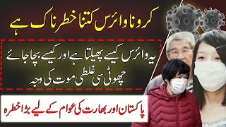 Coronavirus in Pakistan | How Dangerous is Coronavirus  | Coronavirus Treatment  || کرونا وائرس