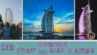 ОАЭ Шикарный Бурдж эль Араб  самый дорогой отель в Дубае Выпуск 15
