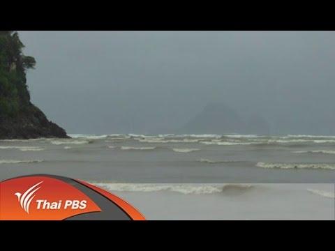 อุตุฯเตือนภาคใต้ฝั่งทะเลอันดามัน-อ่าวไทย ยังมีฝนตกคลื่นลมแรง