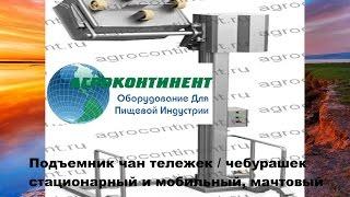 Подъемник чан тележек , чебурашек стационарный и мобильный, мачтовый(, 2016-05-17T19:29:51.000Z)