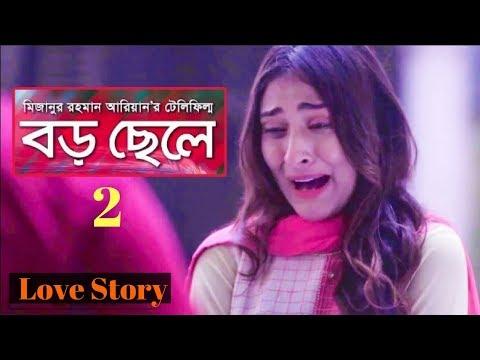 Boro Chele 2  😭Bangla Valobashar Golpo❤ Bangla Emotional Love Story 2018 | Apurbo | Mehjabin