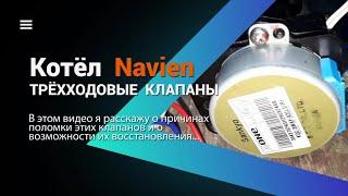 Трёхходовой клапан Navien, Celtiс - Arleria, Daewoo. Подробный обзор.