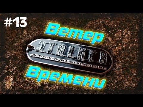 STALKER . Ветер Времени - 13: Сталкер в Припяти , Ключ к двери , Переход в Путепровод
