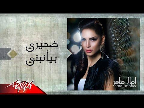 Damiery Biaanebny - Amal Maher ضميرى بيانبنى - امال ماهر