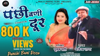Panchi Bani Door Gajender Rana Song & Poonam Sati Latest Garhwali Song 2018
