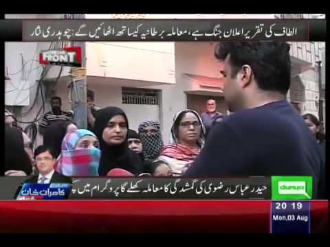 On The Front | Live From 90 MQM Sector Karachi | 3 August 2015