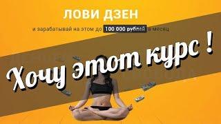 Лови Яндекс Дзен и зарабатывай на этом до 100 000 рублей в месяц. ㋛ Смотреть видео!