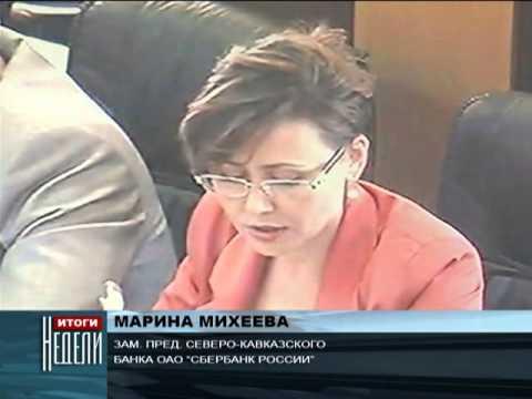 Филиал Сбербанка России в КЧР  подвел  промежуточные итоги