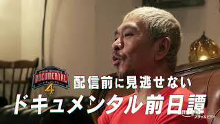ドキュメンタル、幻の「シーズン0」はこんな内容だった/『HITOSHI MATSUMOTO Presents ドキュメンタル Documentary of Docu