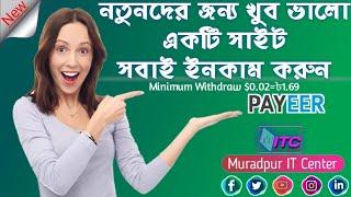 Best Earning Website Make Money Online Challengebux Bangla Turorial // Muradpur IT Center
