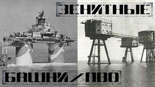 Зенитные башни Маунселла (Морские форты Маунселла)