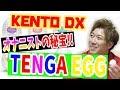 【TENGA EGG】テンガエッグを初めて使うのでレビューしてみた【KENTOデラックス】
