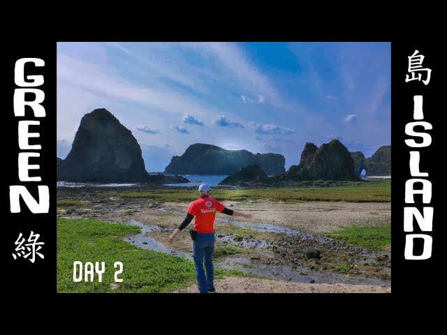 GREEN ISLAND Day 2 (綠島第二天)