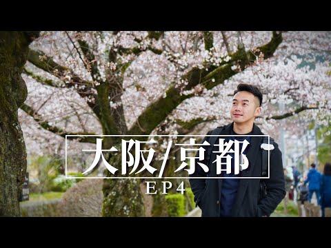 EP4 吃了生雞肉...京都錦市場的微波爐燒鰻魚串...大丸炸豬扒和燒鳥很讚/櫻花哲學之道/銀閣寺/溫泉旅館早餐【中文字幕】