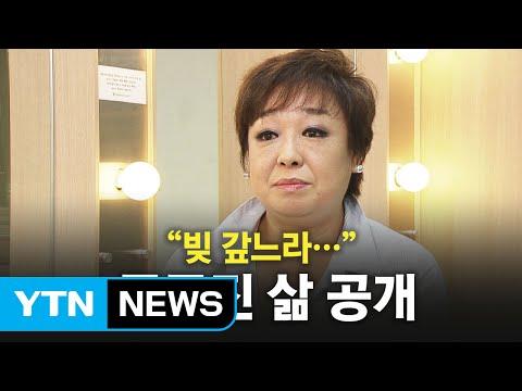 혜은이, 빚으로 얼룩진 눈물의 인생사 / YTN (Yes! Top News)