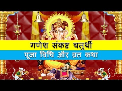Ganesh Chaturthi Pooja Vidhi In Download