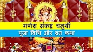 Sankashti Chaturthi Pooja Vidhi Aur Vrat Katha 2016 - संकष्टी चतुर्थी पूजा विधि और व्रत कथा 2016