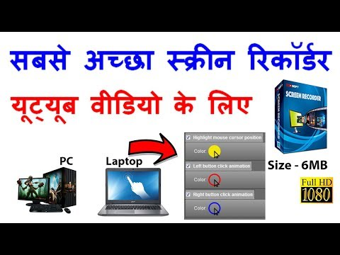 PC Screen Recorder for Youtube Video Window 7/8/10 | Computer screen record kaise kare