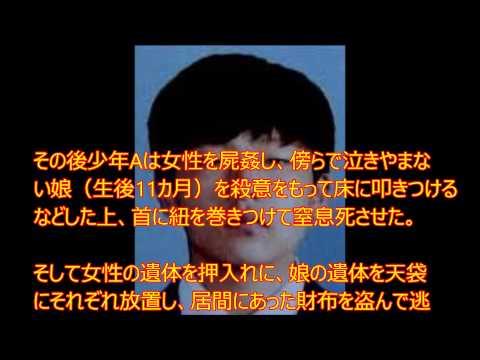 📺 未成年で死刑判決が確定した事件 ~光市母子殺害事件~